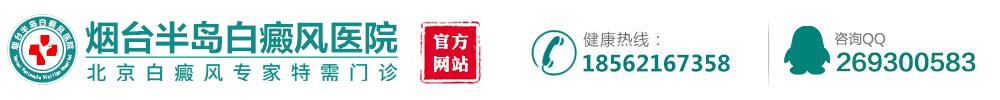 烟台半岛白癜风医院logo